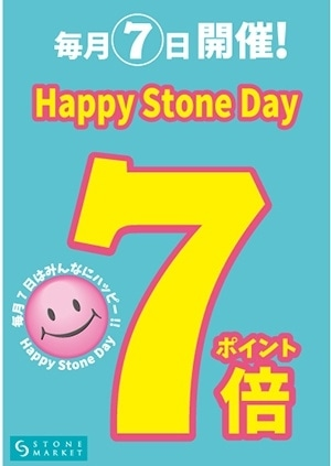 毎月7日はHappy Stone Day