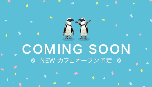 COMING SOON NEWカフェオープン予定